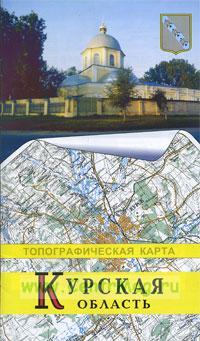 Курская область. Топографическая карта (масштаб 1:200000)