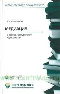 Медиация в сфере гражданской юрисдикции