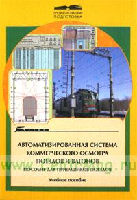 Автоматизированная система коммерческого осмотра поездов и вагонов. Пособие для приемщиков поездов. Учебное пособие