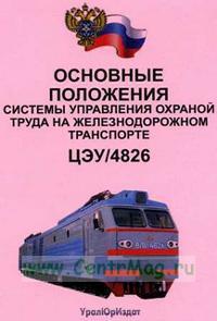 Основные положения системы управления охраной труда на железнодорожном транспорте. ЦЭУ/4826