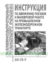Инструкция по движению поездов и маневровой работе на промышленном железнодорожном транспорте. АН-24-Р
