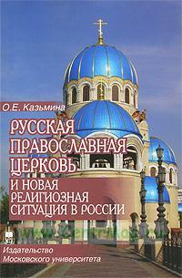 Русская Православная Церковь и новая религиозная ситуация в России