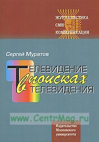 Телевидение в поисках телевидения. Хроника авторских наблюдений.- 2-е издание, дополненное