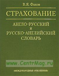 Страхование. Англо-русский и русско-английский словарь