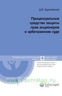 Процессуальные средства защиты прав акционеров в арбитражном суде. Книга 2