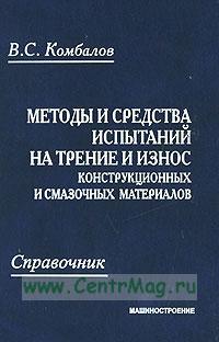 Методы и средства испытаний на трение и износ конструкционных и смазочных материалов. Справочник