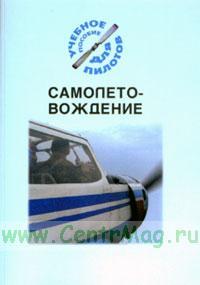 Самолетовождение. Подборка материалов по темам. Учебное пособие для пилотов