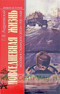 Повседневная жизнь Москвы в сталинскую эпоху. 1930-1940-е годы