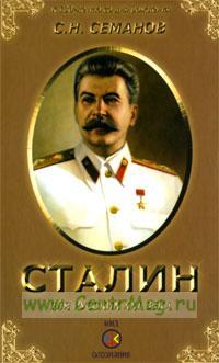 сталин и шлюхи
