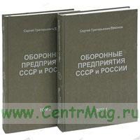 Оборонные предприятия СССР и России. В 2-х томах
