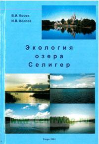 Экология озера Селигер