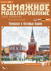Московский Кремль: Троицкая и Кутафья башни, масштаб 1:250, выпуск 64