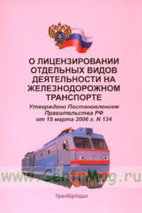 О лицензировании отдельных видов деятельности на железнодорожном транспорте
