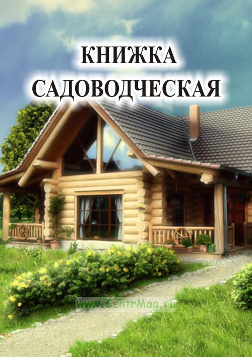 Садоводческая книжка Формат А6