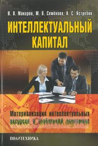 Интелектуальный капитал. Материализация интелектуальных ресурсов в глобальной экономике