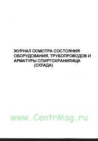 Журнал осмотра состояния оборудования трубопроводов и арматуры спиртохранилища (склада)