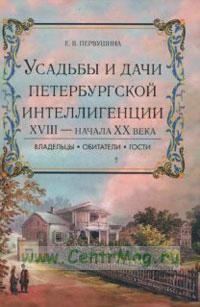 Усадьбы и дачи петербургской интеллигенции XVIII-начала XX века. Владельцы, обитатели, гости