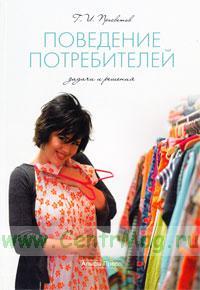 Поведение потребителей. Задачи и решения: Учебно-практическое пособие