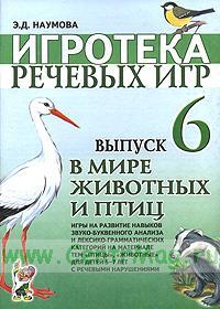 В мире животных и птиц. Игротека речевых игр. Выпуск №6
