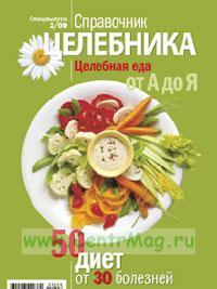 Справочник целебника. Целебная еда от А до Я. 50 диет от 30 болезней.