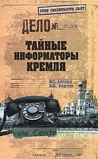 Тайные информаторы Кремля