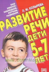 Развитие речи . Дети 5-7 лет