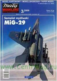 Модель-копия из бумаги самолета MiG-29