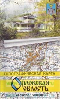 Орловская область. Топографическая карта (масштаб 1:200000)