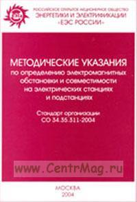 Методические указания по определению электромагнитных обстановки и совместимости на электрических станциях и подстанциях: Стандарт организации: СО 34.35.311-2004