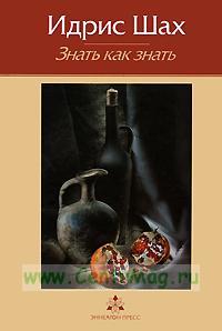 Знать как знать: практическая философия суфийской традиции (издание 2-е, переработанное)