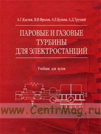 Паровые и газовые турбины для электростанций: Учебник (3-е издание, переработанное и дополненное)