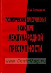 Политические преступления в системе международной преступности: Монография