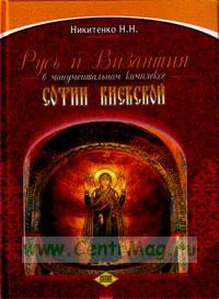Русь и Византия в монументальном комплексе Софии Киевской