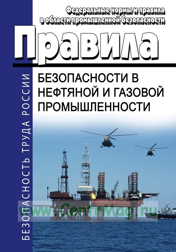 Правила безопасности в нефтяной и газовой промышленности 2018 год. Последняя редакция
