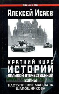 Наступление маршала Шапошникова. Краткий курс истории Великой Отечественной войны