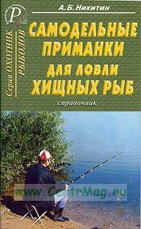 Самодельные приманки для ловли хищных рыб. Справочник