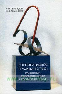 Корпоративное гражданство: концепции, мировая практика и российские реалии