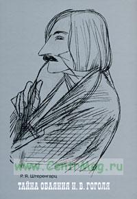 Тайна обаяния Н.В. Гоголя в литературе, театре и изобразительном искусстве