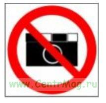 Запрещается фотографировать. Знак