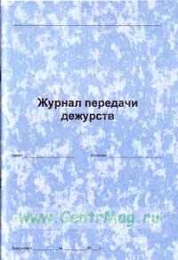 Журнал передачи дежурств