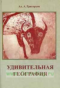 Удивительная география (2-е издание, исправленное и дополненное)