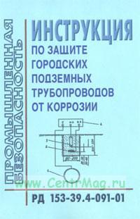 РД 153-37.4-091-01 Инструкция по защите городских подземных трубопроводов от коррозии 2019 год. Последняя редакция