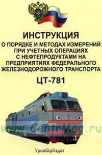 Инструкция о порядке и методах измерений при учетных операциях с нефтепродуктами на предприятиях федерального железнодорожного транспорта. ЦТ-781