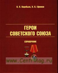 Герои Советского Союза. Справочник