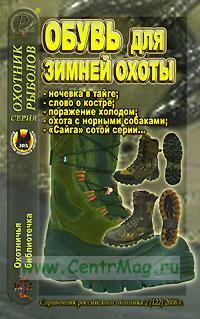 Охотничья библиотечка №2 (122) 2006. Обувь для зимней охоты
