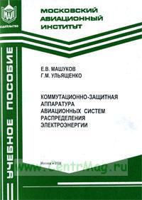Коммутационно-защитная аппаратура авиационных систем распределения электроэнергии: Учебное пособие