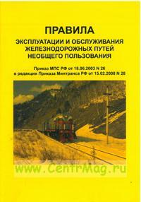 Правила эксплуатации и обслуживания железнодорожных путей необщего пользования. Приказ МПС РФ от 18.06.2003 № 26
