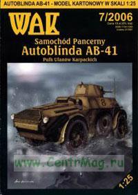 Модель-копия из бумаги бронеавтомобиля