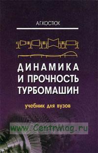 Динамика и прочность турбомашин: Учебник для вузов (3-е издание, переработанное и дополненное)