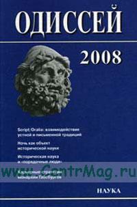 Одиссей 2008: Человек в истории. Script/Oralia: взаимодействие устной и письменной традиций в Средние века и раннее Новое время